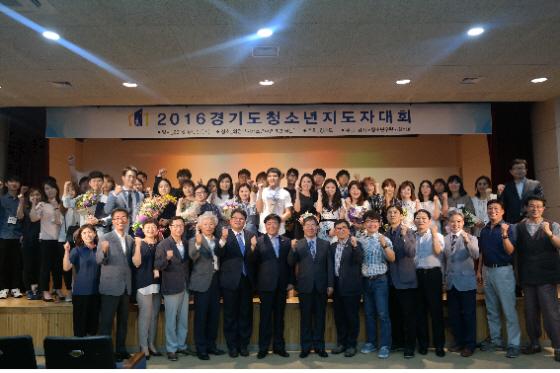 2016 경기도청소년지도자 대회